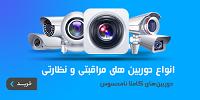خرید انواع دوربین فیلمبرداری مراقبتی و امنیتی مخفی و کوچک