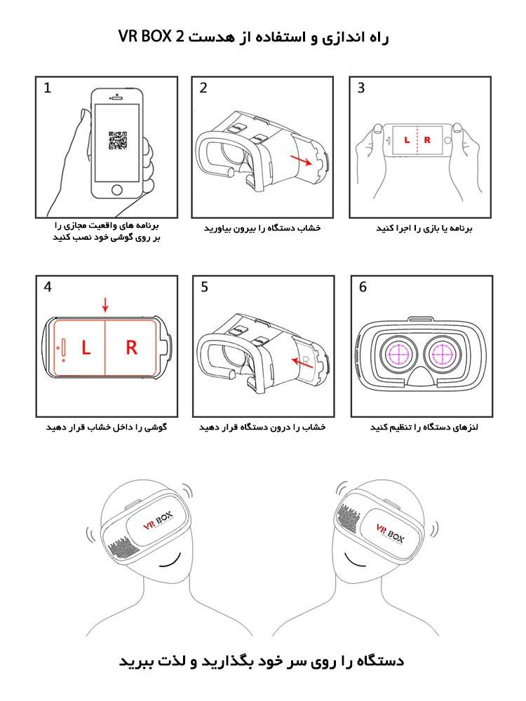 راهنمای استفاده از هدست واقعیت مجازی VR